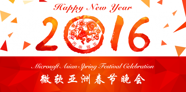 2016 Microsoft Asian Spring Festival Celebration is HERE!